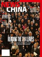 News China Magazine Cover