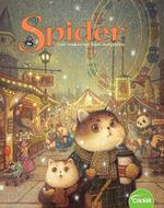 Spider Magazine Cover